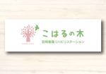 訪問看護リハビリステーション「こはるの木訪問看護リハビリステーション」のロゴへの提案