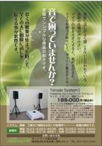 satomirionさんの音響システムの紹介デザインへの提案