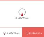web-pro100さんの食品インターネット販売会社「にっぽんマルシェ」のロゴへの提案