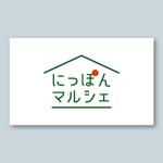 ibuki045さんの食品インターネット販売会社「にっぽんマルシェ」のロゴへの提案