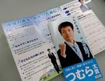 yubidesignさんの市議会議員選挙のリーフレット(後援会パンフレット)への提案