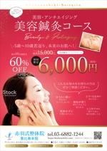 美容鍼灸サロンのチラシデザイン-A4サイズへの提案