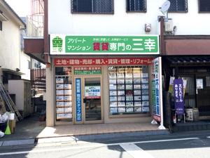 ryuuku24さんの賃貸専門の三幸の外看板デザイン作成への提案