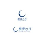 Yolozuさんの新築町家旅館「群青の月」のロゴへの提案
