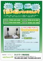 ayumuさんの音響システムの紹介デザインへの提案
