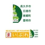 地域ポータルサイト「まいぷれ豊明・東郷・日進・長久手」の地域ロゴ作成 の仕事への提案
