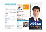 hidenori_uさんの市議会議員選挙のリーフレット(後援会パンフレット)への提案
