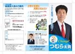 Shibutaniさんの市議会議員選挙のリーフレット(後援会パンフレット)への提案