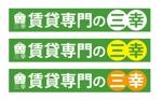 HMkoboさんの賃貸専門の三幸の外看板デザイン作成への提案