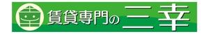 masunaga_netさんの賃貸専門の三幸の外看板デザイン作成への提案
