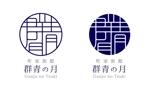 szksrisさんの新築町家旅館「群青の月」のロゴへの提案