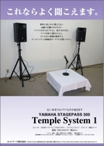 yamaguchi_adさんの音響システムの紹介デザインへの提案