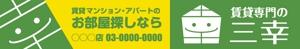 toriyabeさんの賃貸専門の三幸の外看板デザイン作成への提案