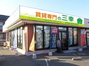 isamuhagaさんの賃貸専門の三幸の外看板デザイン作成への提案