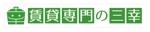 tatami_inu00さんの賃貸専門の三幸の外看板デザイン作成への提案