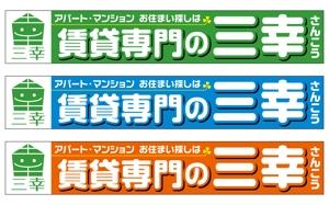 takumikudou0103さんの賃貸専門の三幸の外看板デザイン作成への提案
