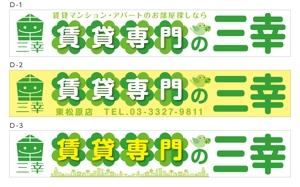 yamashita-designさんの賃貸専門の三幸の外看板デザイン作成への提案
