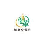 king_jさんの新規開業する整骨院のロゴ作成への提案