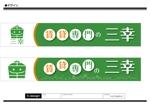 kurohigekunさんの賃貸専門の三幸の外看板デザイン作成への提案