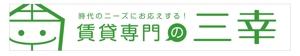 G_miuraさんの賃貸専門の三幸の外看板デザイン作成への提案