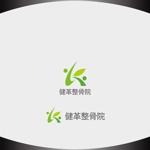 Nakamura__さんの新規開業する整骨院のロゴ作成への提案