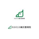 Yolozuさんの「わかたか鍼灸整骨院」のロゴ作成への提案