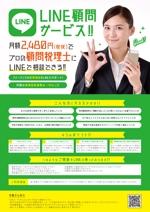 PiyohikoさんのA4片面 税理士事務所のサービスチラシへの提案