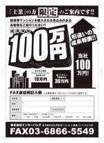 nakane0515777さんの投資用不動産、顧客紹介者募集のFAXダイレクトメール用チラシ への提案