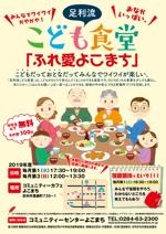 syuninuさんのこども食堂「ふれ愛よこまち」のチラシへの提案