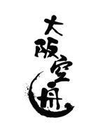haruka0115322さんの日本酒「大阪空舟」の筆文字ロゴと和船の絵、どちらかだけでもOKへの提案
