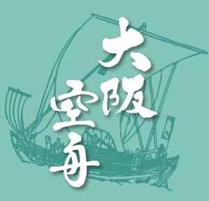 ttsoulさんの日本酒「大阪空舟」の筆文字ロゴと和船の絵、どちらかだけでもOKへの提案
