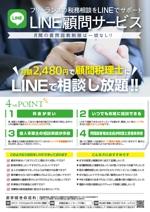 shimizume_natsukiさんのA4片面 税理士事務所のサービスチラシへの提案