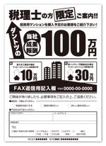 WATAGASHIさんの投資用不動産、顧客紹介者募集のFAXダイレクトメール用チラシ への提案