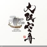 flamingo007さんの日本酒「大阪空舟」の筆文字ロゴと和船の絵、どちらかだけでもOKへの提案
