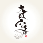shinichi_lanさんの日本酒「大阪空舟」の筆文字ロゴと和船の絵、どちらかだけでもOKへの提案