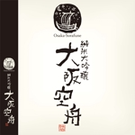 maekagamiさんの日本酒「大阪空舟」の筆文字ロゴと和船の絵、どちらかだけでもOKへの提案