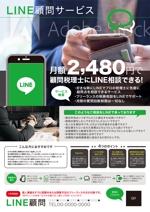 kurokimakotoさんのA4片面 税理士事務所のサービスチラシへの提案
