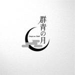 saiga005さんの新築町家旅館「群青の月」のロゴへの提案