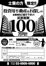 jidaiokureさんの投資用不動産、顧客紹介者募集のFAXダイレクトメール用チラシ への提案