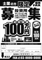 yamashita-designさんの投資用不動産、顧客紹介者募集のFAXダイレクトメール用チラシ への提案
