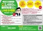 A4片面 税理士事務所のサービスチラシへの提案