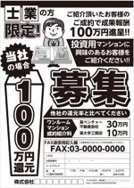 og_sunさんの投資用不動産、顧客紹介者募集のFAXダイレクトメール用チラシ への提案