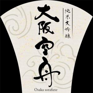 yaskazさんの日本酒「大阪空舟」の筆文字ロゴと和船の絵、どちらかだけでもOKへの提案