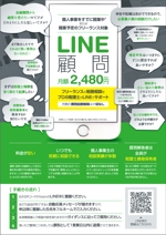 ishibashi_wさんのA4片面 税理士事務所のサービスチラシへの提案