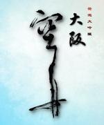 seiyou_tokyoさんの日本酒「大阪空舟」の筆文字ロゴと和船の絵、どちらかだけでもOKへの提案