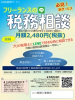 maekawa-harumiさんのA4片面 税理士事務所のサービスチラシへの提案