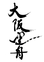 izumieyさんの日本酒「大阪空舟」の筆文字ロゴと和船の絵、どちらかだけでもOKへの提案