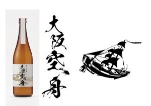 huutyannさんの日本酒「大阪空舟」の筆文字ロゴと和船の絵、どちらかだけでもOKへの提案