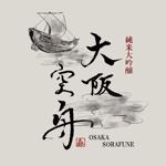 morinaga_meruさんの日本酒「大阪空舟」の筆文字ロゴと和船の絵、どちらかだけでもOKへの提案