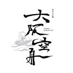 nayu_sukeさんの日本酒「大阪空舟」の筆文字ロゴと和船の絵、どちらかだけでもOKへの提案